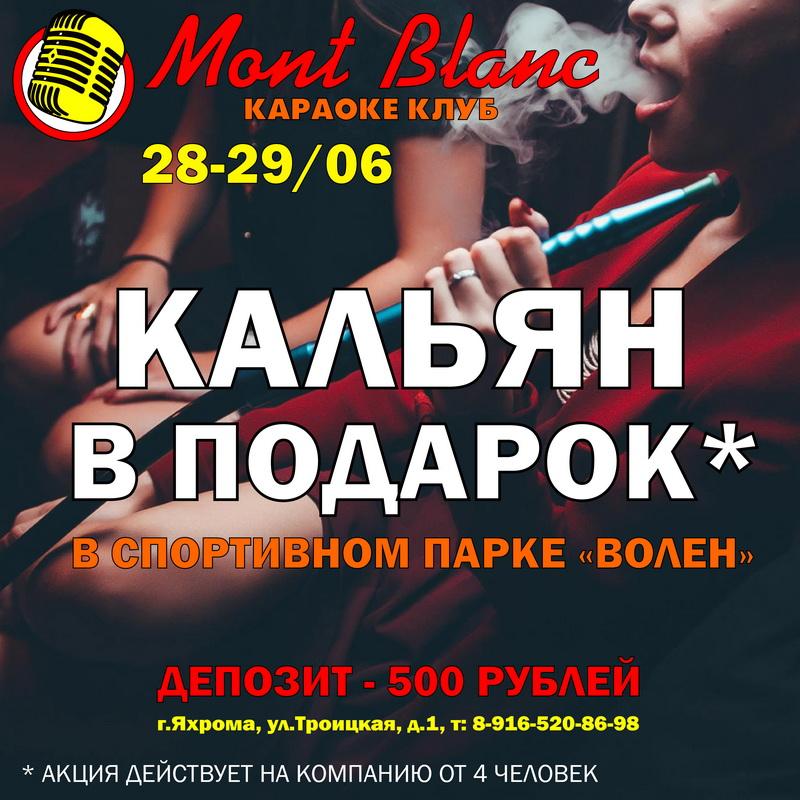 7-9 июня Жара в Волене